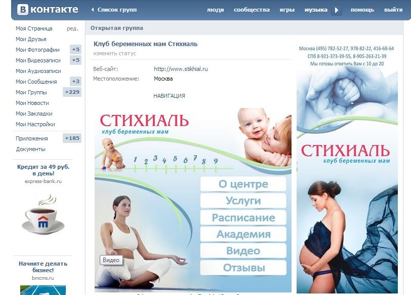 Сайт для беременных мам