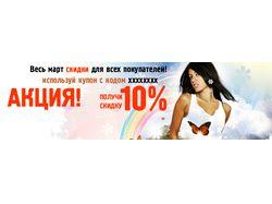 Банер для сайта продажи одежды 1