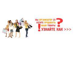 Банер для сайта продажи одежды
