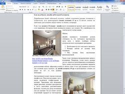 Как подобрать дизайн небольшой комнаты