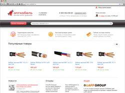 Интернет-магазин кабельно-проводниковой продукции