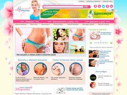 Сайт о здоровье и красоте