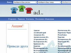 Iamad.ru — Всероссийская доска объявлений