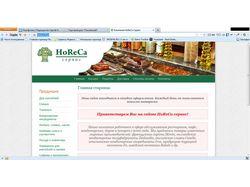 """Каталог товаров компании """"HoReCa Сервис"""""""