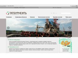 Сайт компании Татбурнефть