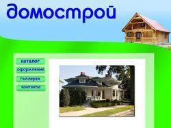 Интернет магазин продажи домов