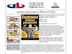 Сайт-визитка продаж спортивного питания