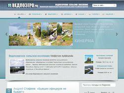 Сайт для сельского поселения в Карелии