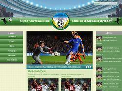 Києво-Святошинська районна федерацiя футболу