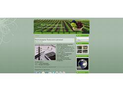 Сайт-блог виноградаря