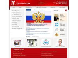 Официальный сайт управы