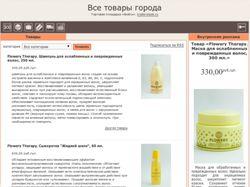 Trade-biysk.ru