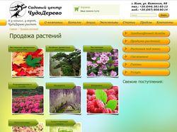 """Сайт садового центра """"ЧудоДерево"""""""