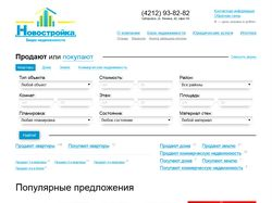 Бюро недвижимости «Новостройка»
