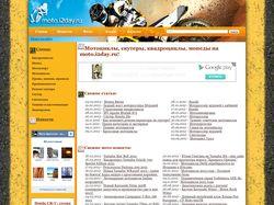 Мототехника. Обзоры, статьи, фото, характеристики