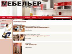 Cайт Мебельной компании Мебельер