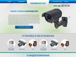 Дизайн сайта услуг в области систем безопасности