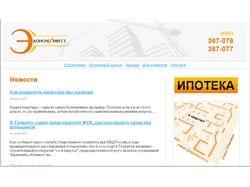 Компания «Эконом Инвест»