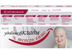 Корпоративный сайт ОАО ПК АВТОВАЗБАНК
