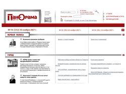 """Сайт газеты """"Панорама Тольятти""""."""