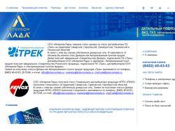 Сайт компании ООО «Интерком-Лада»