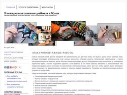 Сайт-визитка электромонтажника
