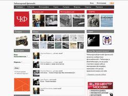 """Сайт фотоклуба """"Чебоксарский фотосайт"""""""