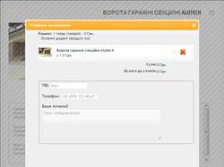 Изменение системы заказа в Opencart 1.5.4.1