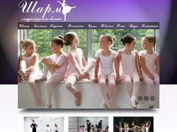Шарм|Русская школа балета