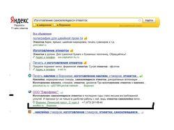 Яндекс ТОП 10
