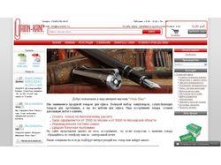 Интернет-магазин продажи канц.товаров