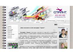 Сайт типографии Спринт