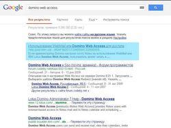 Domino web access - Поиск в Google