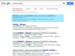 Domino каталог - Поиск в Google