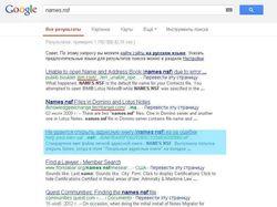 Names.nsf - Поиск в Google