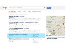 Магазин мужских костюмов - Поиск в Google