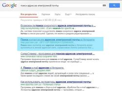 Поиск адресов электронной почты - Поиск в Google