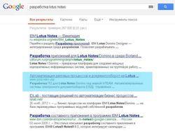 Разработка lotus notes - Поиск в Google