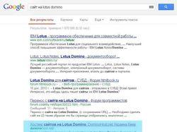 Сайт на lotus domino - Поиск в Google