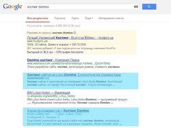 Хостинг domino - Поиск в Google