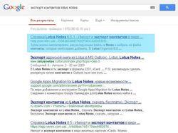 Экспорт контактов lotus notes - Поиск в Google