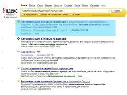 Автоматизация деловых процессов — Яндекс