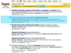 Аренда теплохода — Яндекс