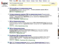 Гдз по украинскому языку — Яндекс