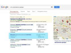 Сеть магазинов одежды - Поиск в Google