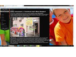 Сайт для детского клуба