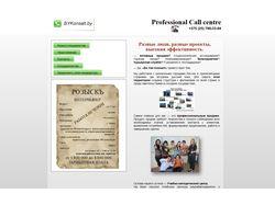 Сайт для привлечения работников в call-центр