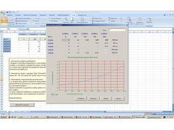 VBA: построение графика на форме