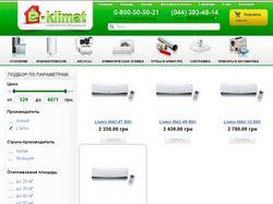 Интернет-магазин e-klimat.com
