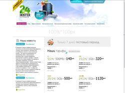 Демо hoster.html